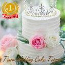(あす楽) ウエディング ケーキトッパー ハーフ ティアラ | ケーキ トッパー 結婚式 結婚 ブライダル ウェディング 飾り ウェディングケ..
