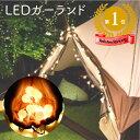 LED ガーランド ライト 40球 4m | おしゃれ 電飾