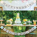 【他にはないヴィンテージ風ガーランド】ガーランドHAPPY WEDDING,JUST MARRIED ブルー ピンク【北欧風 デザイン 結婚式 ウェディング 撮...