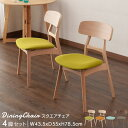 ダイニングチェア スクエア 4脚セット GSC-4[サイズ:幅43.5×55×78.5cm]天然木 ファブリック ダイニング リビングチェア 木製 チェア イス 椅子 ダイニングチェアー チェアー セット 食卓 おしゃれ クッション 布
