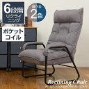 【安心のメーカー直営店】座椅子/高座椅子/リラックスチェア/リクライニングチェア/6段階リクライニング/一人掛けソファー 軽くて移動ラクラク構造!ドウシシャ DOSHISHA ルミナス