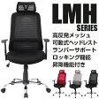 【メーカー直営】ドウシシャ ハイバックメッシュチェア レミオ[3色]ブラック:LMH-BK/グレー:LMH-GY/レッド:LMH-WRD