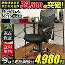 \限定SALE★今なら4,980円/オフィスチェア ハイバッ...