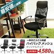 オフィスチェア ハイバックメッシュ パソコンチェア[3色]昇降機能│ロッキング│360度回転│肘掛け付│オフィスチェアー│PCチェア│ワークチェア│ロッキングチェア│椅子