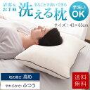 【新生活応援SALE!】丸ごと洗える枕 ふかふかリッチな高弾...