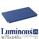 【Luminous Regular 幅75 奥行45 モデル】ルミナス スチールラック[25mmパーツ]豊富なパーツでお好みサイズに!棚板の枚数や、棚板の高さを選んで組立られるシステム収納ラック