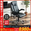 【クーポンで1,000円OFF】ドウシシャ DOSHISHA オフィスチェア マネージャーチェア 1