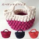 【ハンドバッグ】【手編み】【Lumioヤーン】ズパゲッティバッグ 日本製 《メール便不可》