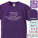 古希Tシャツ お祝いTシャツ 左袖名入れします カリグラフィー風アニバーサリーデザインの古希Tシャツです 70歳の古希記念に古希プレゼ..