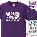古希Tシャツ お祝いTシャツ 左袖名入れします めで鯛デザインの古希Tシャツです 70歳の古希記念に古希プレゼントに古希Tシャツをぜひど..