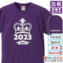 古希Tシャツ お祝いTシャツ 左袖名入れします 王冠デザインの古希Tシャツです 70歳の古希記念に古希プレゼントに古希Tシャツをぜひどう..