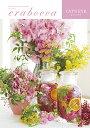 【カタログギフト】エラボッカ キャッツアイ 2600円コース【内祝い/出産祝い/結婚内祝い/引き出物】