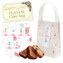 【FLAVOR フレイバー】FLAVOR cake bag(スライスケーキ1個入り)〜選べる熨斗帯付き〜【名入れ可能】【お洒落・バレンタイン・ホワイトデー・バッグ・義理・お返し】