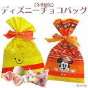 【期間限定】ディズニーチョコバッグ(苺チョコ3個)【Disney・チョコレート・プチギフト】