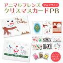 【選べるクリスマスデザイン】アニマルフレンズ クリスマスカードPB(クラッカー3枚)【手書きメッセージ】【100円プチギフト】