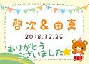 クマちゃん【デコシールプチギフト・引出物・引菓子】