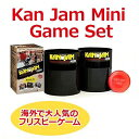 【お買い物マラソン期間限定!ポイント5倍!!】カンジャム フリスビー ミニ ゲーム セット Kan Jam Mini Game Set 海外 人気 スポーツ