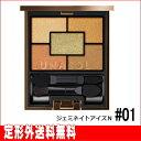 【カネボウ】ルナソル ジェミネイトアイズN #01CE(4.8g) ※定形外送料無料