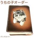 うちの子ブックカバー 文庫 革 猫 犬 動物 かわいい ネコ雑貨 犬雑貨 ブックカバー 本革