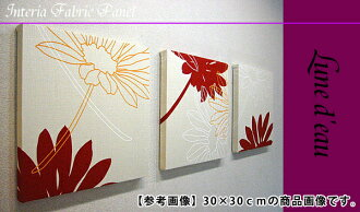 Fabric Panel adorno Adorno Composed コンポーズド 30 x 30 x 2 cm one domestically produced fabric using fabric Board features wood panelling