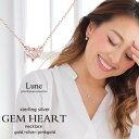 Gemハートネックレス・Silver925 繊細な輝きで女らしさをまとう スターリングシルバー