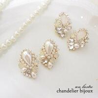シャンデリア ビジュー ピアス / イヤリング 〜un lustre bijoux〜 アクセが主役のコーデを楽しむ