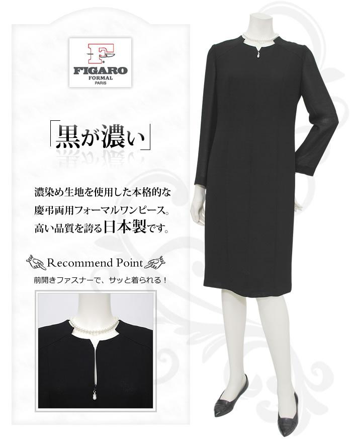 レディースブラックフォーマル(喪服 礼服) アンサンブル