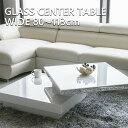 【送料無料】 センターテーブル おしゃれ 高級感 回転 ホワイト 白 ガラステーブル テーブル 回転式 ローテーブル 80 机 正方形 四角 リビングテーブル 伸縮 伸長式 エクステンション モダン