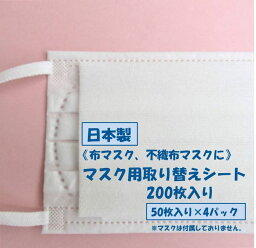 《<strong>日本製</strong>》高品質 <strong>マスク</strong>用 取り替えシート 200枚入り《<strong>50枚</strong>入り×4パック》<strong>マスク</strong> 使い捨て<strong>マスク</strong> 布<strong>マスク</strong> ガーゼ<strong>マスク</strong> <strong>マスク</strong>用シート とりかえシート インナーシート 使い捨てシート <strong>マスク</strong>シート フィルター フィルターシート <strong>マスク</strong>フィルター
