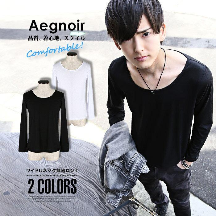 Aegnoir(イグノア) ワイドUネック無地ロンT