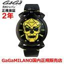【国内正規品】【限定モデル】限定500本GaGa MILANO ガガミラノ メンズ 腕時計 ウォッチ MANUALE 48MM/マニュアーレ48mm BIONIC SKULL/バイオニックスカル 5062.01S
