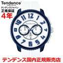 【お好きなノベルティーをプレゼント!!】【国内正規品】Tendence テンデンス 腕時計 ウォッチ メンズ レディース ALUTECH GULLIVER ア..