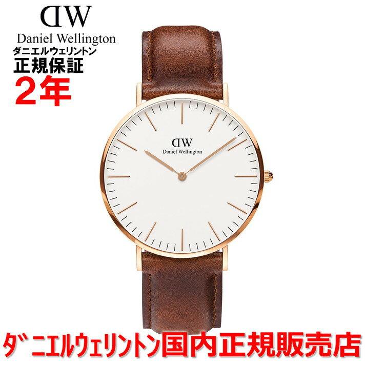 【国内正規品】Daniel Wellington / ダニエルウェリントン 腕時計 メンズ レディース Classic ST Andrews/クラシックセイントアンドリュース 40mm St Mawes/セイントモーズ 0106DW  【10P03Dec16】  Classicコレクションの時計は、ミニマリズムが時代を超えて愛されるデザインであることを証明しています。Classic ST Andrews/クラシックセイントアンドリュース 40mm