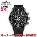 【国内正規品】EDOX エドックス クロノオフショア1 CHRONOFFSHORE-1 メンズ 腕時計 ウォッチ クオーツ 10221-3-NIRO2
