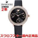 【国内正規品】スワロフスキー SWAROVSKI 腕時計 ウォッチ 女性用 レディース クリスタルフロスト Crystal Frost 5484058