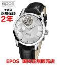 国内正規品 EPOS エポス メンズ 腕時計 手巻 SOPHISTIQUEE OPEN HEART ソフィスティック オープンハート 3424OHSL