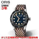 【国内正規品】 ORIS オリス ダイバーズ65 42mm Divers Sixty Five メンズ 腕時計 ウォッチ 自動巻き ダイバーズ ナイロンベルト ブルー文字盤 青 01 733 7720 4035-07 5 21 13