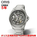 【国内正規品】 ORIS オリス ビッグクラウンX キャリバー115 44mm Big Crown X Caribre115 メンズ 腕時計 ウォッチ 手巻き チタン ブレスレット スケルトン文字盤 01 115 7759 7153-Set7 22 01TLC