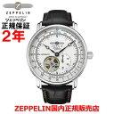 【国内正規品】ZEPPELIN ツェッペリン 100周年記念シリーズ オープンハート オートマティック 自動巻 メンズ 腕時計 7662-1