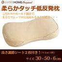 枕 低反発 柔らかい エアタッチ 低反発枕【専用カバー付】高...