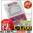 システムポリマー C-1200 餅のし袋 2升用 3P (のし餅袋 餅作り もち作り 切り餅
