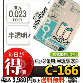システムポリマー C-166 ロング缶用 ゴミ袋 半透明 20P(くずかごロングごみ袋  室内用  POLI ポリ袋)【単】
