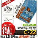 [ケース販売]30冊入り C-22 室内用ゴミ袋 ブルー 20L 20枚 ( 厚み0.025mm ごみ袋 ポリ袋 20リットル 青色)