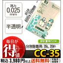 システムポリマー CC-35 分別容器用ゴミ袋 35L 半透明 20P(ごみ袋 ゴミ袋 ポリ袋 35リットル)【単】
