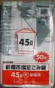 [ケース販売] 10冊入り MA-50 前橋市指定 家庭用 大 45L 増量50枚 (地域指定ごみ袋