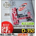 システムポリマー 新素材強力ポリ袋45L 透明 50枚 (ごみ袋 ゴミ袋 ビニール袋 POLI リットル) 【単】
