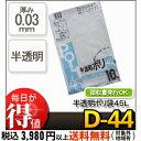 システムポリマー D-44 半透明ポリ袋 45L 10P(ごみ袋 ゴミ袋 ビニール袋 POLI 45リットル) 厚み0.03mm【単】