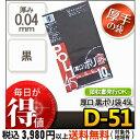 システムポリマー D-51 厚口 黒ポリ袋 45L 10P(ごみ袋 ゴミ袋 ビニール袋 POLI 厚手 45リットル 黒色 ブラック)【単】