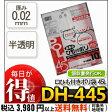 システムポリマー DH-445 口ひも付きポリ袋 半透明 45L 10P(ごみ袋 ゴミ袋 ビニール袋 POLI 45リットル ひも付きゴミ袋) 厚み0.02mm【単】