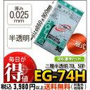 システムポリマー EG-74H 業務用 二層半透明 70L 50P(ごみ袋 ゴミ袋 ビニール袋 POLI 70リットル)【単】